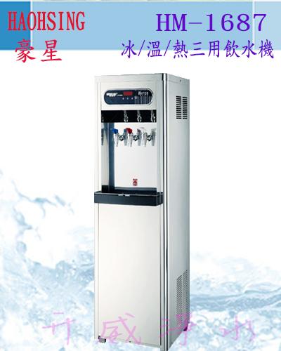 【經濟實惠,安全又便宜】豪星HM-1687冰/溫/熱三用飲水機~內含一般RO逆滲透(適合套房出租業者)[6期0利率]