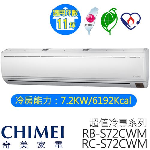 CHIMEI 奇美 超值冷專 一對一定頻空調 RB-S72CWM/RC-S72CWM (適用坪數約9坪、4816Kcal)