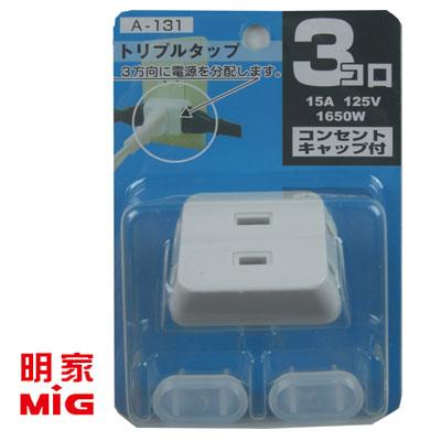 MIG明家 A-131 D型三面插(附防塵蓋2PCS) / 個
