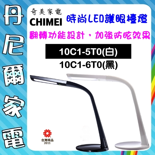 【CHIMEI 奇美】8W 奇美LED護眼檯燈《LT-10C1-5T0》獨家V-CUT專業濾片抗眩光  珍珠白