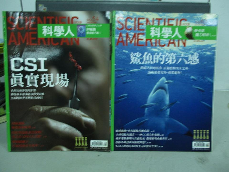 【書寶二手書T1/雜誌期刊_WDD】科學人_54&67期間_2本合售_CSI真實現場等