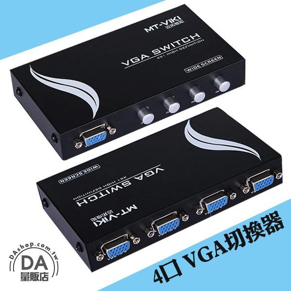 《DA量販店》全新 手動式 4 PORT 螢幕 切換器 VGA SWITCH 免電源 可反向連接(20-491)