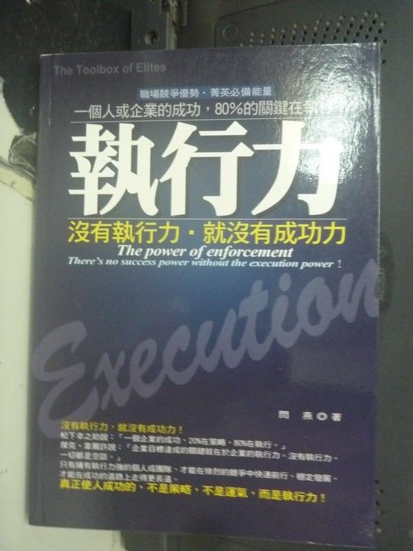 【書寶二手書T2/財經企管_LEO】執行力:沒有執行力就沒有成功力_閆燕