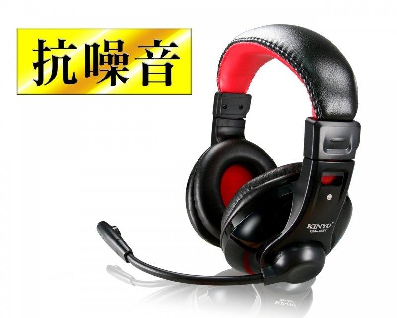 【迪特軍3C】KINYO 耐嘉 超重低音立體聲耳機麥克風 (EM3651)