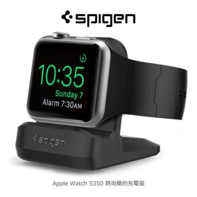 Spigen 時尚簡約充電座/Apple Watch 38 / 42 mm S350/充電座/充電支架【馬尼行動通訊】