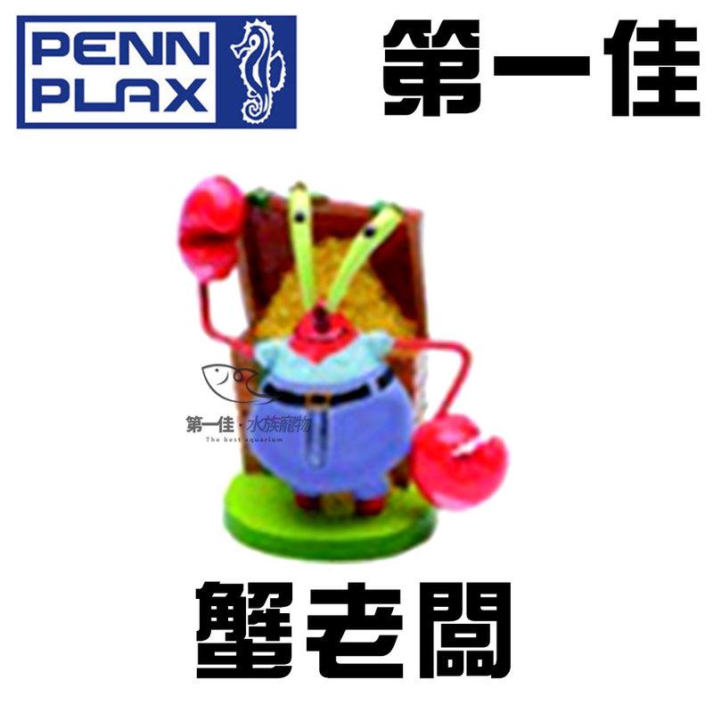 [第一佳 水族寵物] 美國PENNPLAX龐貝 卡通飾品系列-海綿寶寶 蟹老闆 E-D2-SBR2