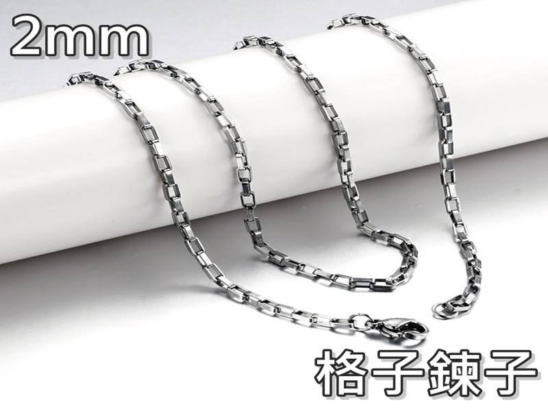 《316小舖》【AC11】(316L鈦鋼鍊條-格子鍊子-鍊寬2mm鏈條-單件價 純鋼鏈子/純鋼鍊子)