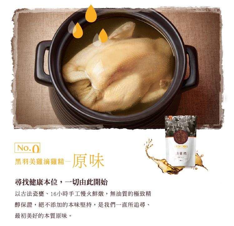 【雞極本味】原味滴雞精16包