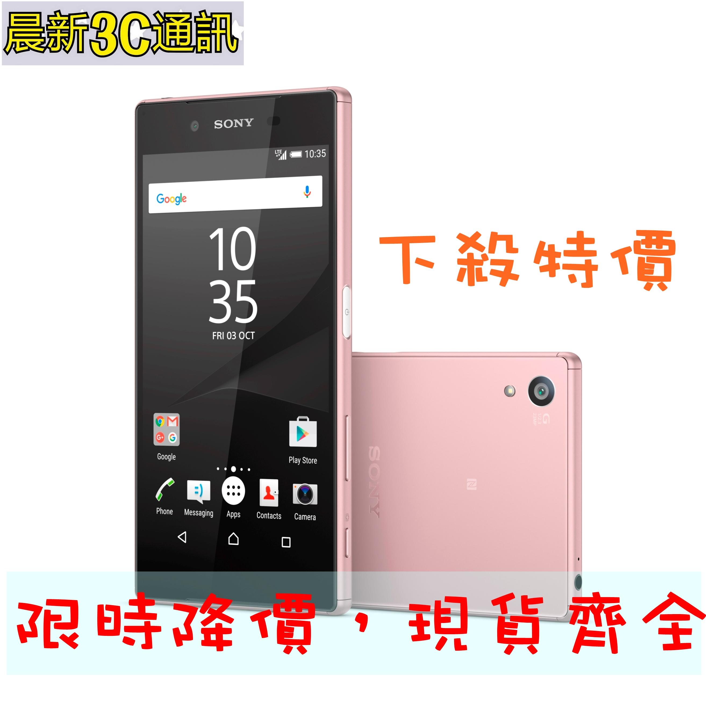 [晨新3C]SONY Xperia Z5 5.2吋八核防水防塵旗艦智慧型手機