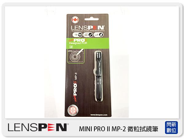 【免運費】LENSPEN MINI PRO II  神奇碳微粒拭鏡筆 多功能拭鏡筆 清潔筆 輕巧型 鏡頭碳粉筆 MP-2 (公司貨)