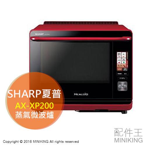 【配件王】日本代購 SHARP 夏普 AX-XP200 紅 過熱蒸氣 水波爐 烤箱 微波爐 勝 AX-XP100