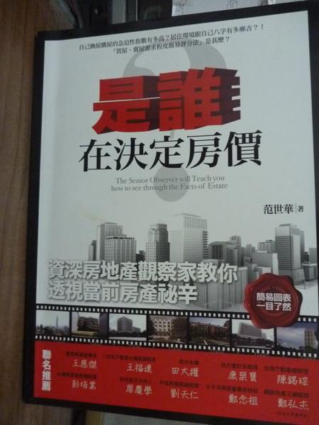 【書寶二手書T4/投資_PKG】是誰在決定房價?_范世華