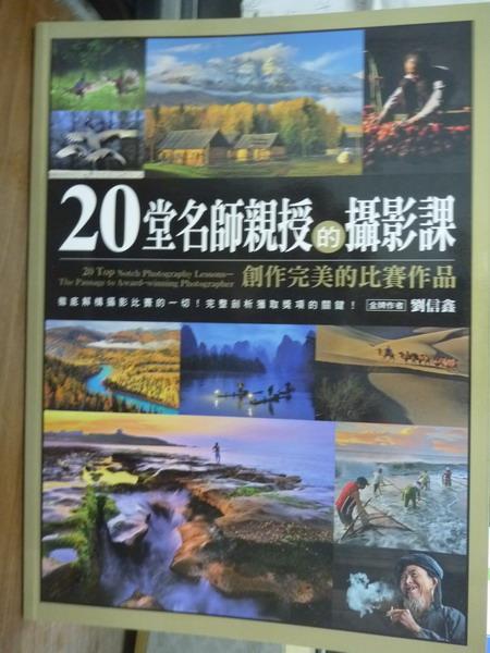 【書寶二手書T1/攝影_PNJ】20堂名師親授的攝影課:創作完美的比賽作品_劉信鑫