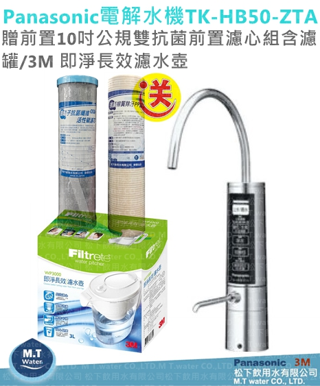Panasonic電解水機TK-HB50-ZTA松下公司貨前置10吋公規雙抗菌前置濾心組含濾罐/3M 即淨長效濾水壺含專業安裝