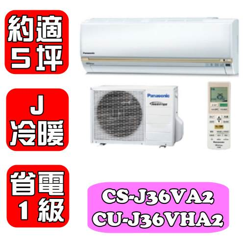 國際牌 《約適5坪》〈J系列〉變頻冷暖分離式冷氣【CS-J36VA2/CU-J36VHA2】