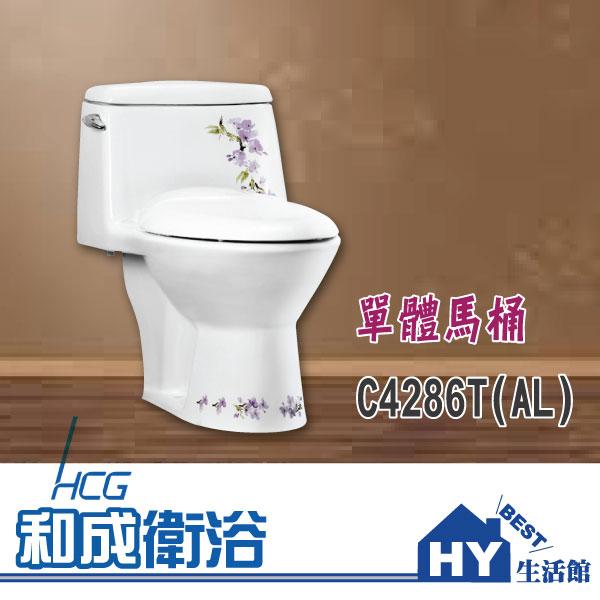 HCG 和成 彩繪系列 C4286T(AL) 單體馬桶 -《HY生活館》水電材料專賣店