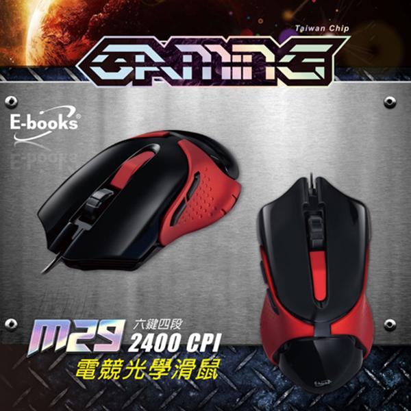 【迪特軍3C】E-books M29 電競六鍵四段2400CPI光學滑鼠 USB介面隨插即用,免驅動程式