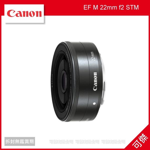 缺貨中 可傑 CANON EF M 22mm f2 STM 定焦大光圈鏡頭 大光圈 餅乾鏡 人像鏡 平輸 全新 拆鏡