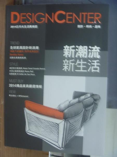 【書寶二手書T1/設計_PPE】DesignCenter2014日月光生活風格誌_新潮流新生活等