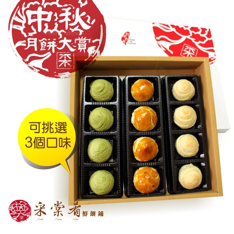 采棠肴-月餅12入