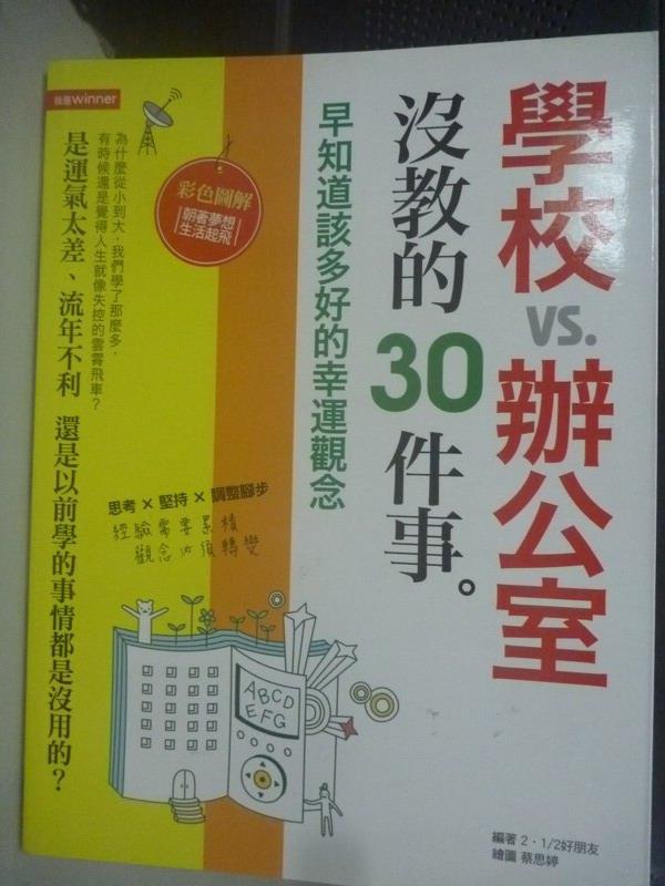 【書寶二手書T1/財經企管_YIZ】學校和辦公室沒教的30件事_2.1/2好朋友