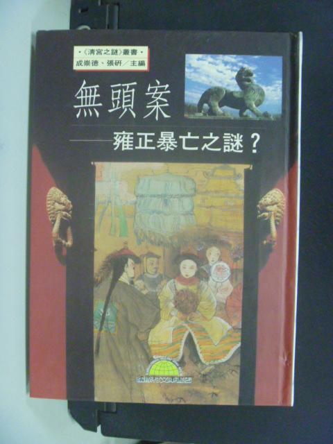 【書寶二手書T7/歷史_KFX】無頭案 : 雍正暴亡之謎_張妍