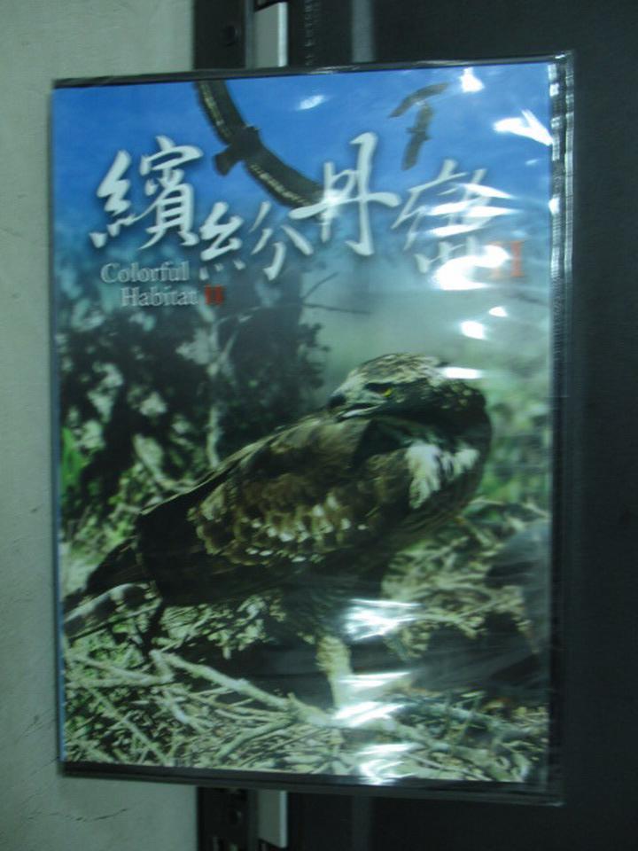 【書寶二手書T6/動植物_KRL】繽紛丹巒II_亞熱帶生態學學會