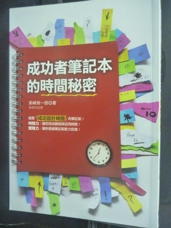 【書寶二手書T1/心靈成長_IDN】成功者筆記本的時間秘密_美崎榮一郎