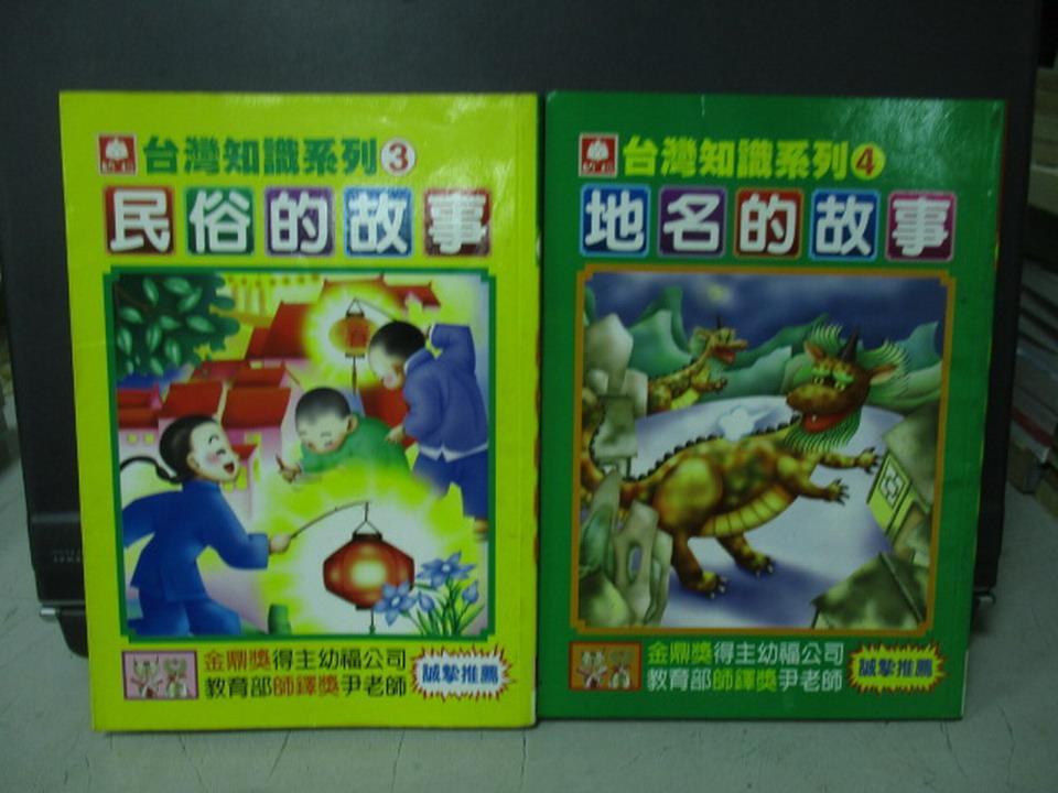 【書寶二手書T8/兒童文學_NFM】臺灣知識系列-民俗的故事_地名的故事_共2本合售_幼福文化