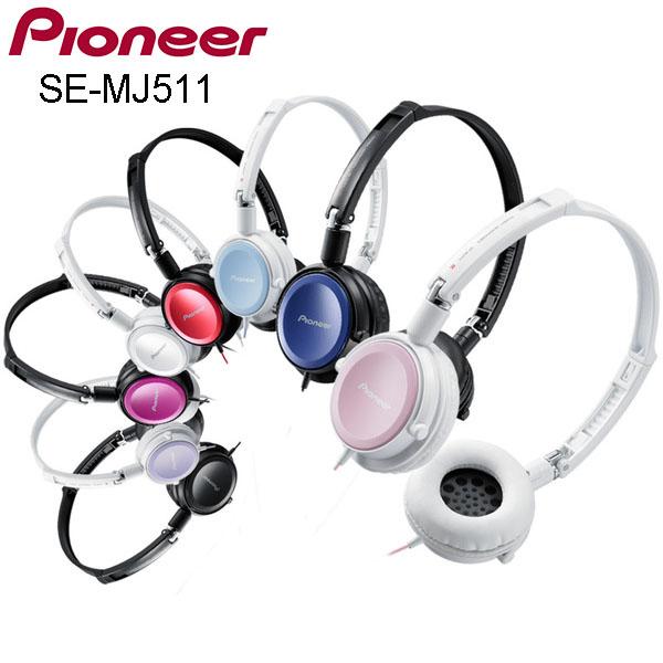 Pioneer SE-MJ511 (贈收納袋) 摺疊薄型耳罩式耳機 ,公司貨附保卡保固一年