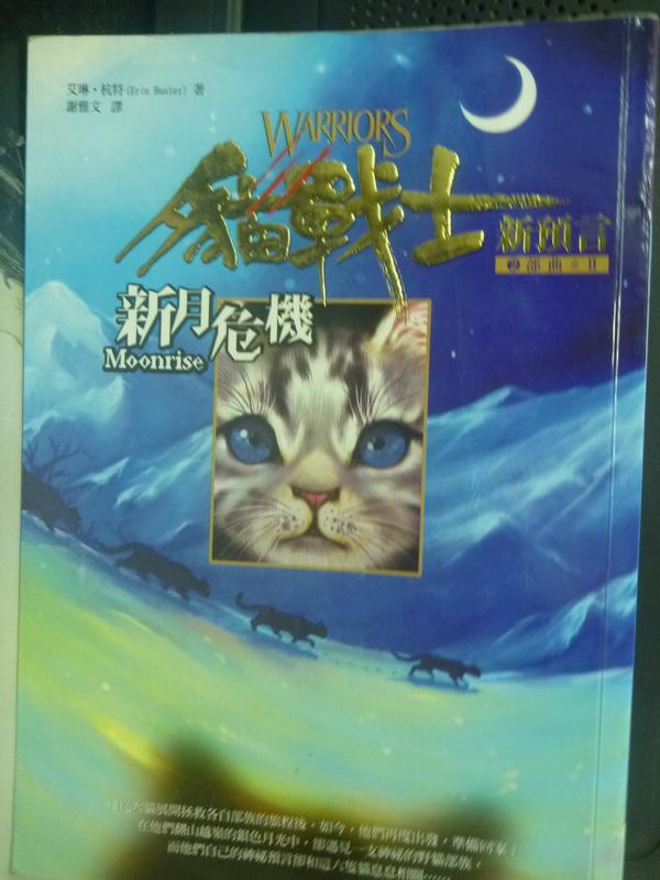 【書寶二手書T8/一般小說_LNX】貓戰士二部曲新預言之二-新月危機_艾琳.杭特 , 謝雅文