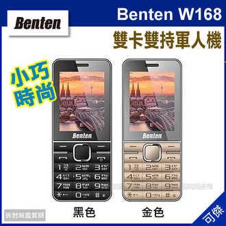 可傑   Benten 奔騰  W168  3G  直立式 雙卡雙待  軍人機  無照相  無記憶卡   輕巧時尚