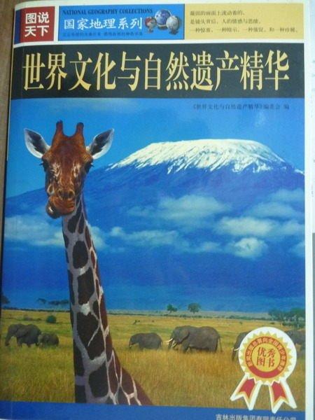 【書寶二手書T5/地理_PLV】圖說天下-世界文化與自然遺產精華_本書編委會_簡體