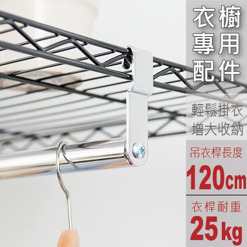 【探索生活 】鐵架衣櫥架專用 120公分吊衣桿 掛衣桿