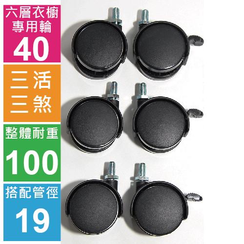 【探索生活 】鐵架專用40mm塑膠輪(六層衣櫥專用輪)/活動輪/推車輪