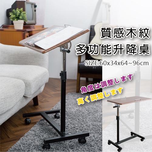 【探索生活 免運費】知性都會風質感木紋多功能升降桌 電腦平版桌 摺疊桌 邊桌 床邊桌 餐桌