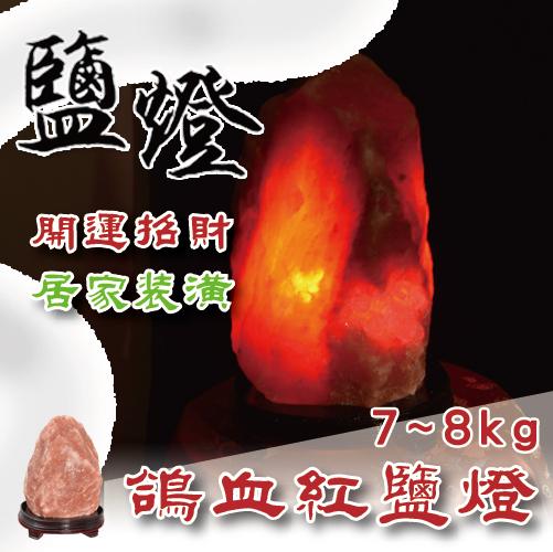 【探索生活 免運費】高級鴿血紅鹽燈(7~8kg) 開運燈 小夜燈 招財 聚財 送禮