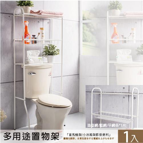 【探索生活 】多用途置物架(1入-買就送PP板) 馬桶架 小冰箱架 收納 鐵架 置物架 浴室架 廁所收納架