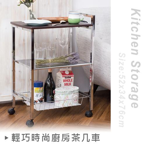 【探索生活 免運】茶几車 微波爐架 廚房架 電器架 茶几 推車 餐車 置物架 烤箱架 電鍋架