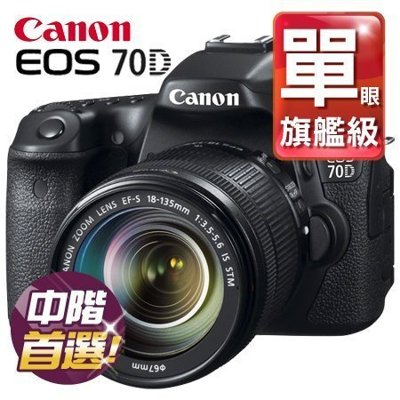 "Canon 70D+18-135 STM 彩虹公司貨 單眼相機 7/31前回函送64g記憶卡""正經800"""