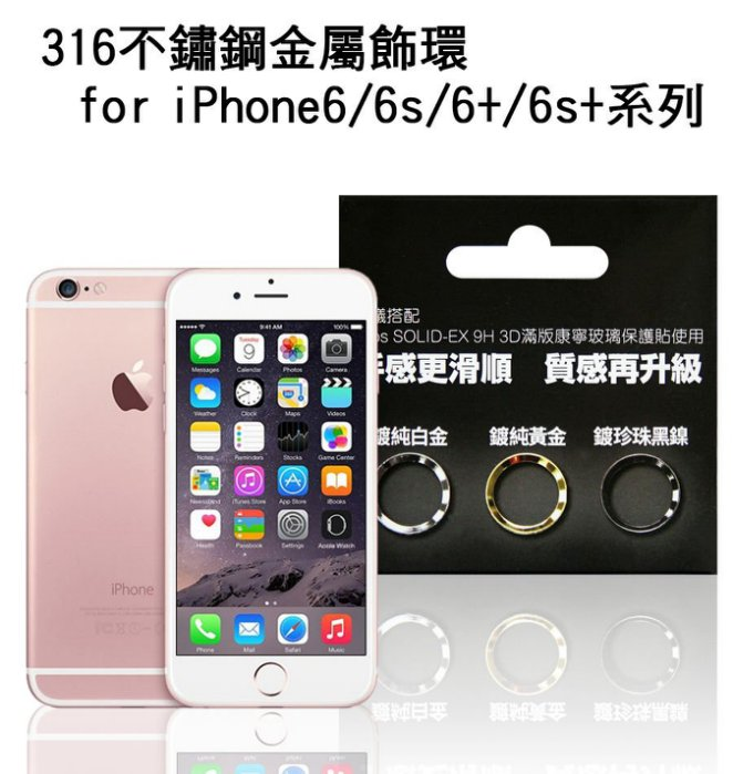 imos 316不鏽鋼金屬飾環 for iPhone 6/6s/6+/6s+(黃金/白金/黑鎳三色組)