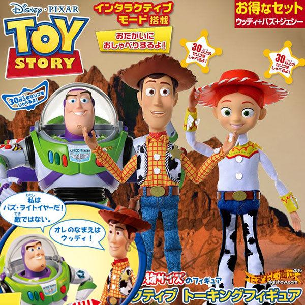 TOMY多美玩具總動員等比大小說話玩偶胡迪855026翠絲855033巴斯855019海渡