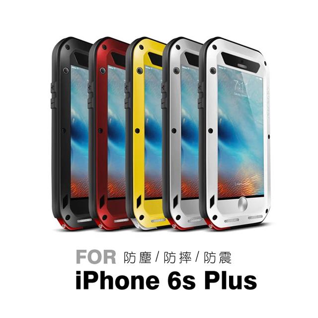 iPhone 6 Plus/6s Plus 三防金屬殼 防撞 防摔 防塵 YC139 【預購】