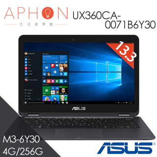 【Aphon生活美學館】ASUS UX360CA-0071B6Y30 13.3吋 256GSSD Win10 筆電-送ASUS四巧包+office365個人版