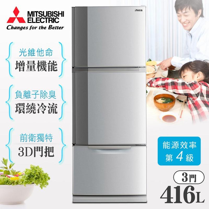 【MITSUBISHI 三菱】416L負離子三門冰箱/銀灰色(MR-VT42E)
