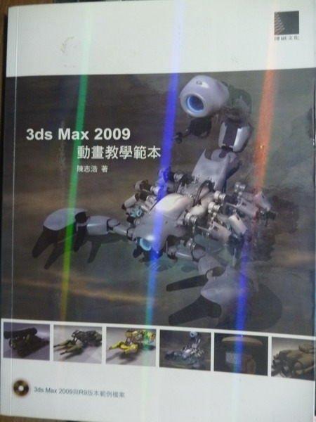 【書寶二手書T3/電腦_PLV】3ds Max 2009動畫教學範本_陳志浩_有光碟