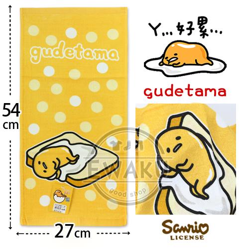 蛋黃哥 純棉童巾 吐司點點款 三麗鷗 Sanrio