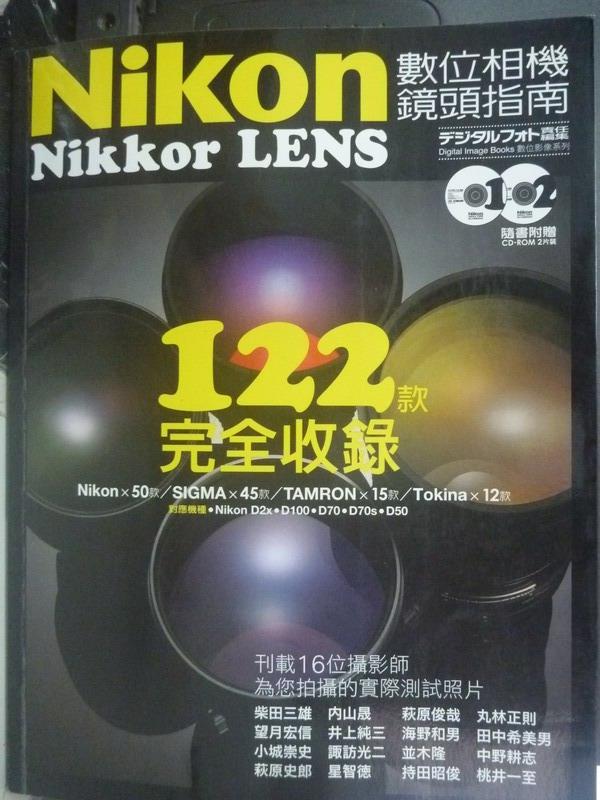 【書寶二手書T8/攝影_ZCI】Nikon Nikkor lens數位相機鏡頭指南_附光碟