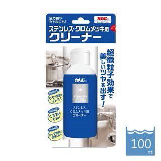 日本【KANEYO】不銹鋼專用清潔劑100ml