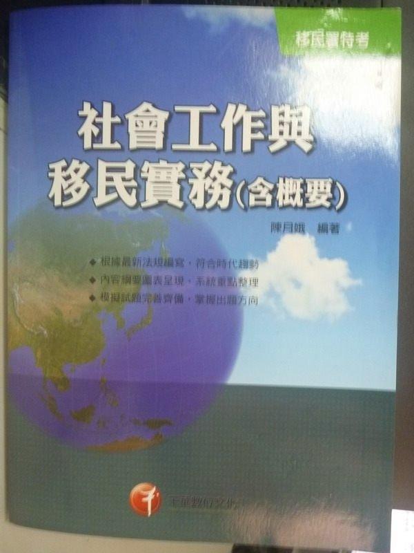 【書寶二手書T4/進修考試_ZCQ】移民署-社會工作與移民實務(含概要)_陳月娥